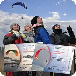 Сертификат на полет на параплане