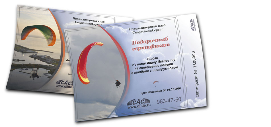 Подарочный сертификат на свободный и моторный полет на параплане с инструктором
